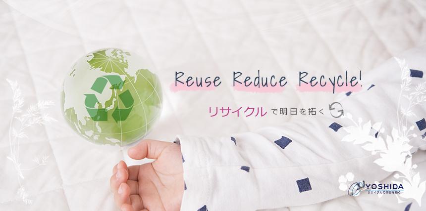 リサイクルは明日を拓く